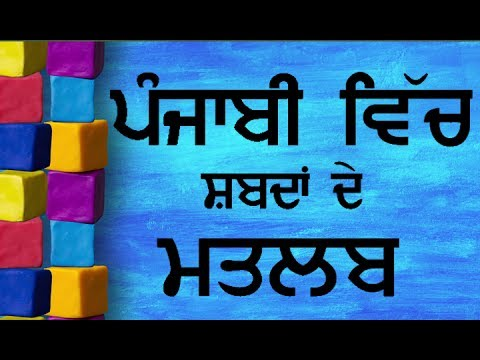 anthelmintic meaning in punjabi)