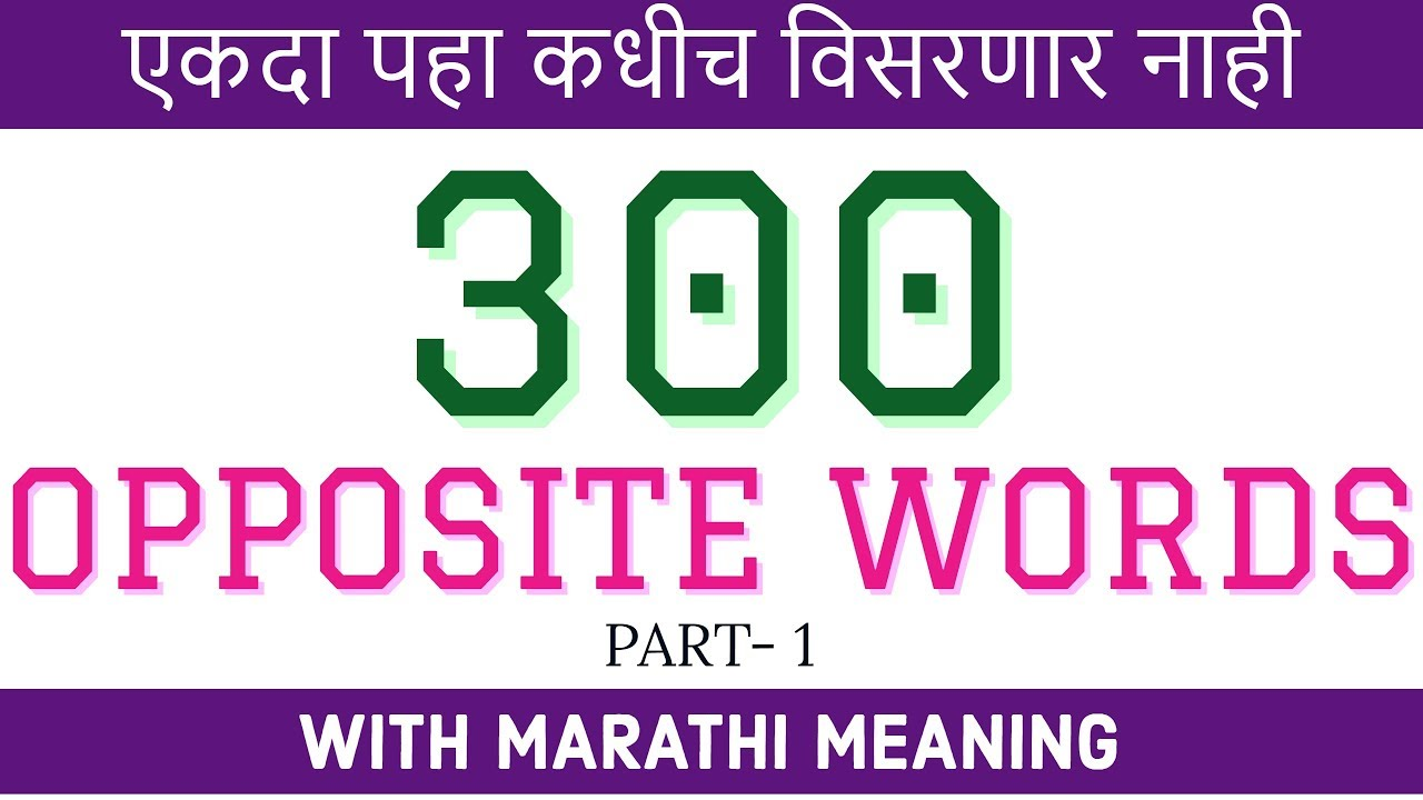 anthelmintic meaning in marathi