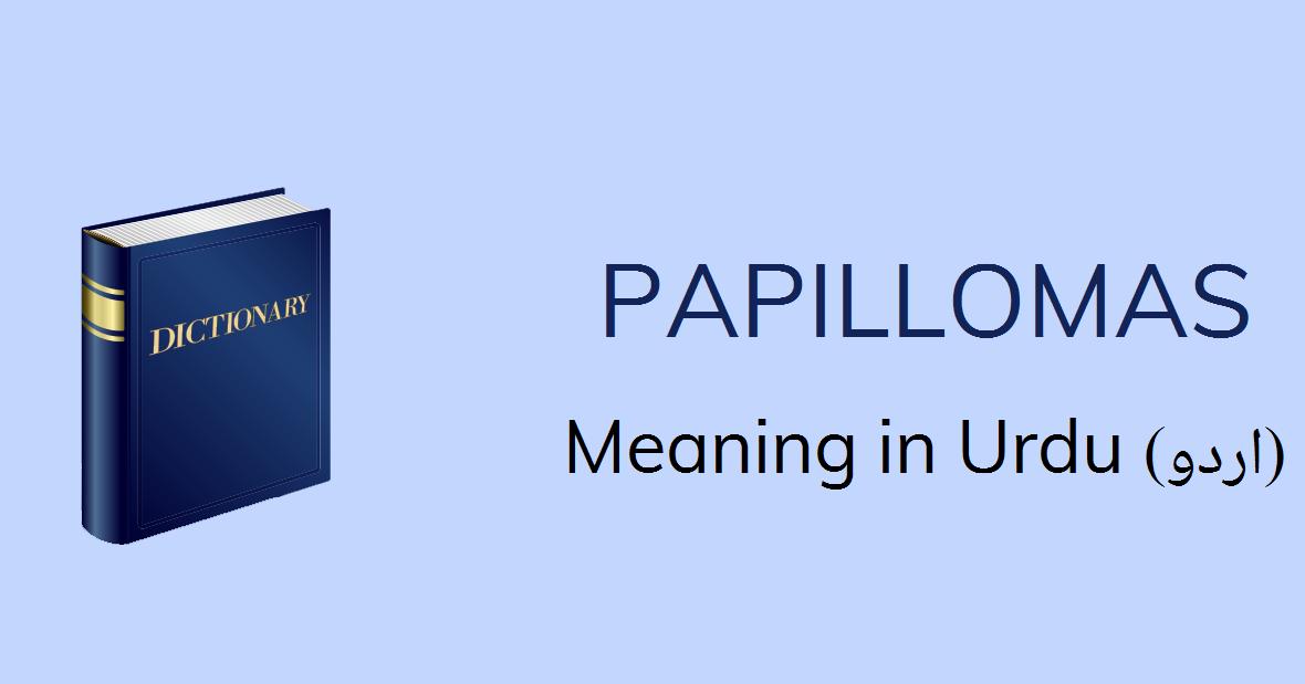 papillomas in urdu)