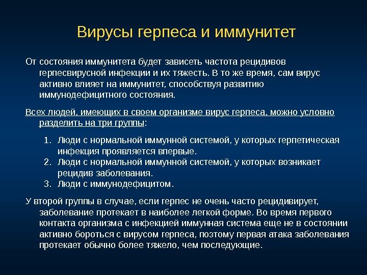 neovir cu condiloame)